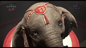 Dumbo ดัมโบ้ | วันนี้ในโรงภาพยนตร์