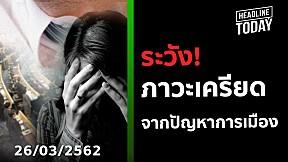 ระวัง! ภาวะเครียดจากปัญหาการเมือง | HEADLINE TODAY