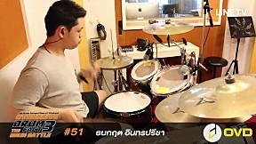 Overdrive Drum Fact 3 - หมายเลข 51