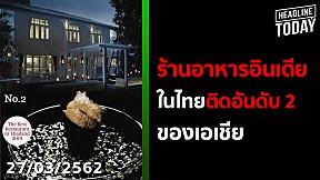 ร้านอาหารอินเดียในไทยติดอันดับ 2 ของเอเชีย | HEADLINE TODAY
