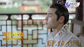 จอมนางเหนือบัลลังก์ (Legend of Fuyao) EP.10 (1\/3)