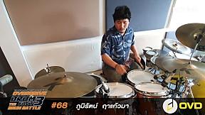 Overdrive Drum Fact 3 - หมายเลข 68