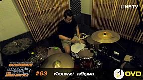 Overdrive Drum Fact 3 - หมายเลข 63