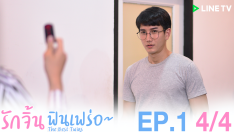 The Best Twins | EP.1 [4/4]