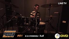 Overdrive Drum Fact 3 - หมายเลข 61