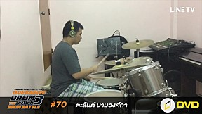 Overdrive Drum Fact 3 - หมายเลข 70