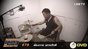 Overdrive Drum Fact 3 - หมายเลข 79