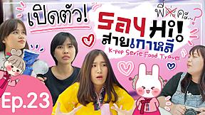 พี่คะ...? EP.23 ชอบเกาหลีเปล่า? ถ้าใช่ เราคือพวกเดียวกัน!   SistaCafe