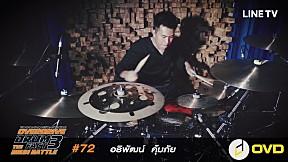 Overdrive Drum Fact 3 - หมายเลข 72