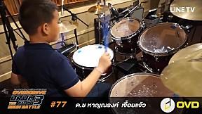 Overdrive Drum Fact 3 - หมายเลข 77