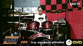 Overdrive Drum Fact 3 - หมายเลข 88