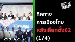 ทิศทางการเมืองไทย หลังเลือกตั้ง 62 (1\/4)   HEADLINE TODAY