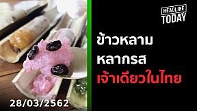 ข้าวหลามหลากรส เจ้าเดียวในไทย | HEADLINE TODAY