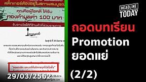 ถอดบทเรียน Promotion ยอดแย่ (2\/2) | HEADLINE TODAY