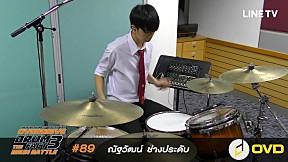 Overdrive Drum Fact 3 - หมายเลข 89