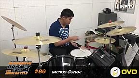 Overdrive Drum Fact 3 - หมายเลข 86