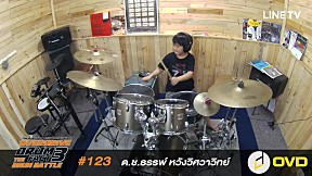 Overdrive Drum Fact 3 - หมายเลข 123