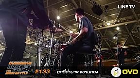 Overdrive Drum Fact 3 - หมายเลข 133