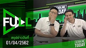 HEADLINE TODAY -  01เมษายน 2562   [FULL]