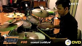 Overdrive Drum Fact 3 - หมายเลข 98