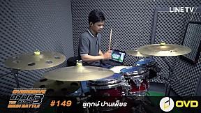 Overdrive Drum Fact 3 - หมายเลข 149
