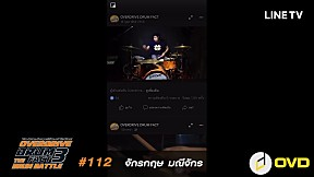 Overdrive Drum Fact 3 - หมายเลข 112