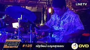 Overdrive Drum Fact 3 - หมายเลข 125