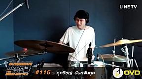 Overdrive Drum Fact 3 - หมายเลข 115
