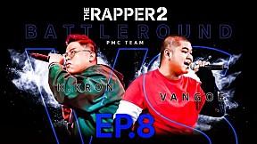 ไม่กินเผ็ด - โก๊ะ VANGOE Vs กรณ์ K.KRON | THE RAPPER 2