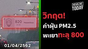 วิกฤต! ค่าฝุ่น PM2.5 พะเยาทะลุ 800 | HEADLINE TODAY