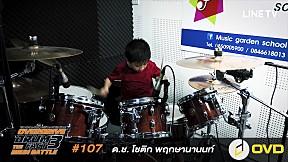 Overdrive Drum Fact 3 - หมายเลข 107