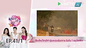 เมย์ เอ๋ โอ๋ Mama's talk | อัพเดตข่าว ฝุ่น PM 2.5 ที่เชียงใหม่ | 1 เม.ย. 62 (1\/3)