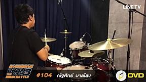 Overdrive Drum Fact 3 - หมายเลข 104