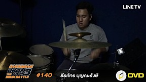 Overdrive Drum Fact 3 - หมายเลข 140
