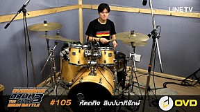 Overdrive Drum Fact 3 - หมายเลข 105