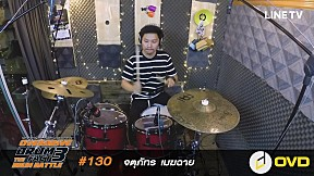 Overdrive Drum Fact 3 - หมายเลข 130