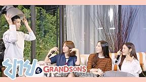 จีนี่ จ๋า   ยาย & the grandsons   EP.11 Girl Group ในตำนาน