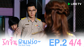 The Best Twins | EP.2 [4\/4]
