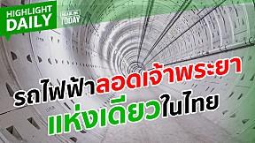รถไฟฟ้าลอดเจ้าพระยาแห่งเดียวในไทย   HEADLINE TODAY