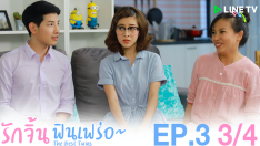 The Best Twins | EP.3 [3/4]
