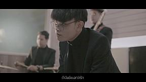 JOIN - อยากบอกจริง ๆ ว่าคิดถึง [Official Music Video]