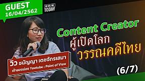 Content Creator ผู้เปิดโลกวรรณคดีไทย (6\/7) | HEADLINE TODAY