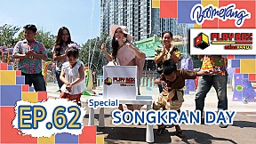 Play Box กล่องหรรษา | EP.62 Special Songkarn Day
