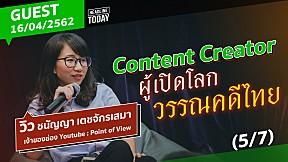 Content Creator ผู้เปิดโลกวรรณคดีไทย (5\/7) | HEADLINE TODAY