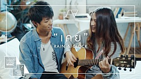 เคย (Rain&Clock) | Ariy Shibuya [Official MV]