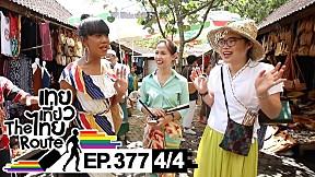 เทยเที่ยวไทย The Route   ตอน 377   พาเที่ยว บาหลี ประเทศอินโดนีเซีย ตอน 1 [4\/4]