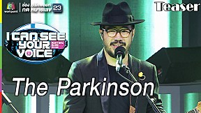 I Can See Your Voice Thailand | The Parkinson | 10 เม.ย. 62 TEASER