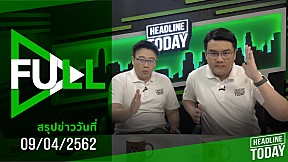 HEADLINE TODAY -  09  เมษายน 2562   [FULL]