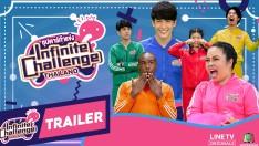 Infinite Challenge Thailand ซุปตาร์ท้าแข่ง [Official Trailer]