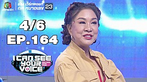 I Can See Your Voice -TH | EP.164 | The Parkinson  | 10 เม.ย. 62 [4\/6]